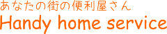 札幌のハウスクリーニング・エアコンクリーニング Handy home service web site